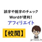 アフィリエイト誤字脱字のチェックにはWordが便利