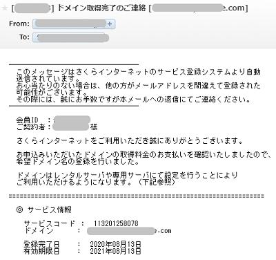 メール連絡