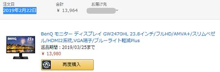 BenQ 13,980円