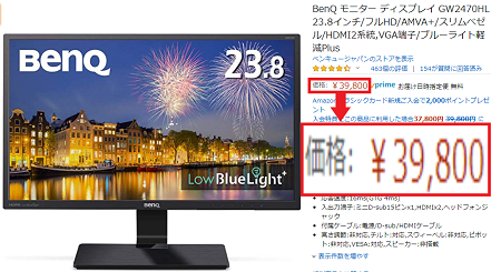 BenQ 39,800円