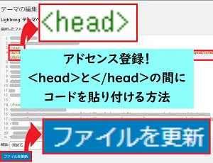 [広告収入]Googleアドセンスに登録しよう!headとheadの間にコードを貼り付ける方法