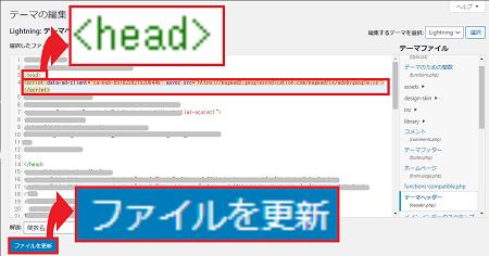 <head>タグと<head>タグの間にコードを貼り付け