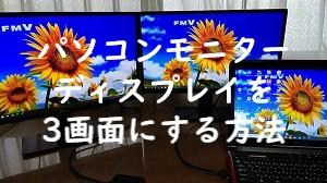 パソコンモニター・ディスプレイを3画面にする方法