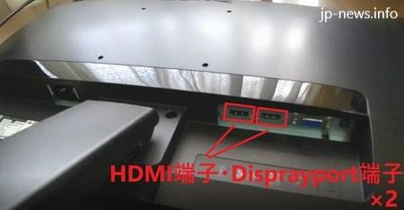 ディスプレイのHDMI・Disprayport端子