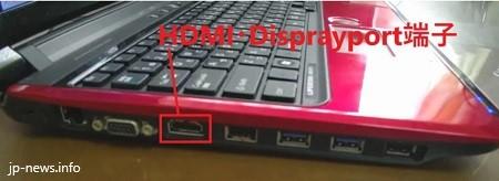 ノートパソコンのHDMI・Disprayport端子