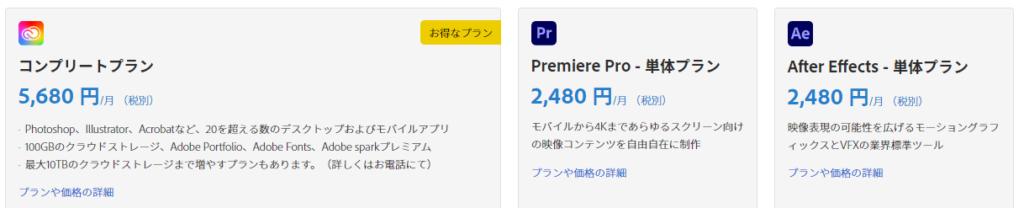 Premiere Pro料金表