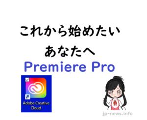 これからはじめたいあなたへ Adobe Premiere Pro