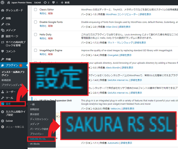 設定→SAKURA RS SSL