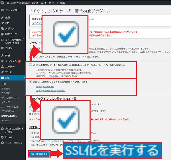 SSL化を実行する