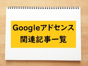 Googleアドセンス《関連記事一覧》