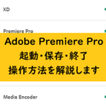 Premiere Proを起動させる