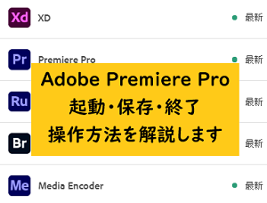 Premiere Proを起動させる