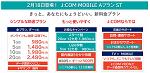 j:com料金表