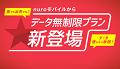 nuroモバイル「データ無制限プラン」