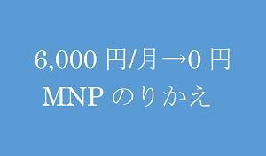 6,000円→0円 NMPのりかえ