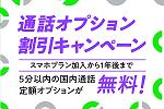 LINMO(ラインモ)キャンペーン