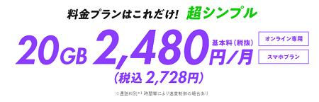 20GB2,480円/月(銭込2,728円)