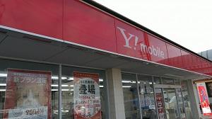 Y!mobile店舗