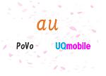 PoVo(ポヴォ)、au、UQ mobileどれがお得?