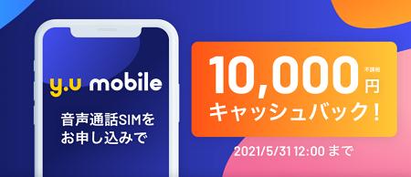 y.u mobile、10,000円キャッシュバック