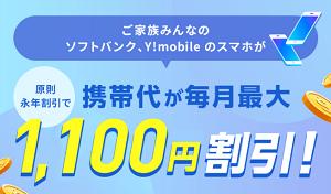 1100円割引き
