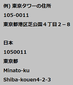 東京タワーを例に住所を入力
