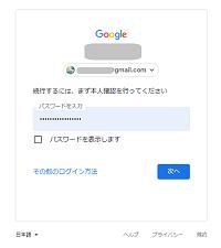 パスワードを使ったログイン方法