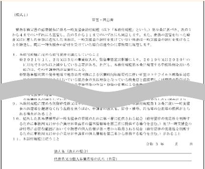 代表者または個人事業者等本人が自署した宣誓・同意書