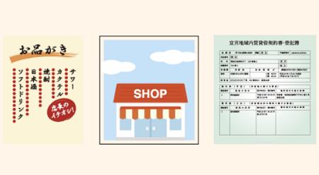 商品・サービスの一覧表、店舗写真、および賃貸借契約書・登記簿