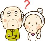 困る高齢者の夫婦
