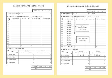 国民健康保険料の収入申告書と記入例