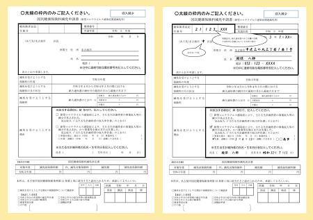 国民健康保険料減免申請書(新型コロナウィルス感染症関連減免用)「収入減少」と記入例