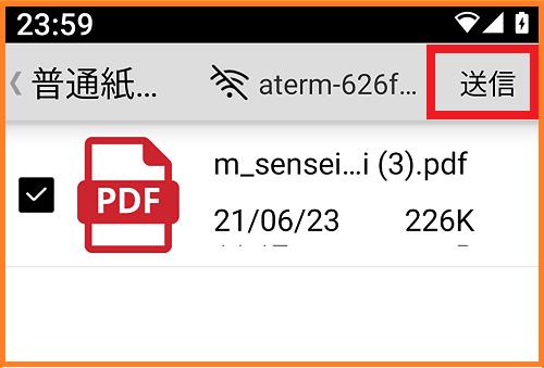 宣誓同意書のPDFファイル送信プリンターに送る