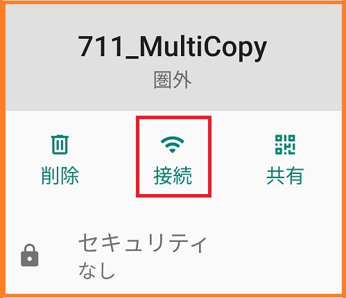 711MultiCopy接続