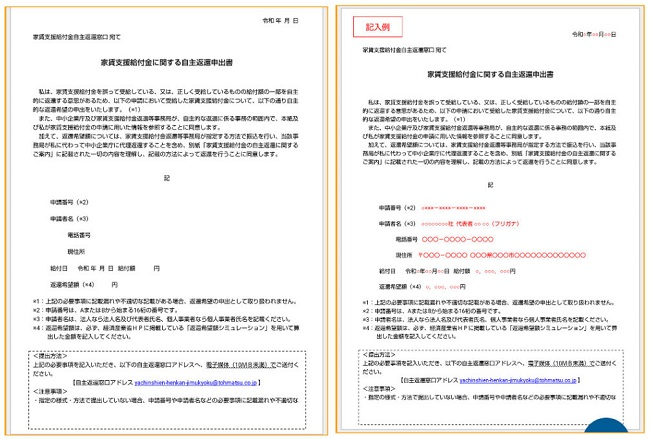家賃支援給付金に関する自主返還申請書