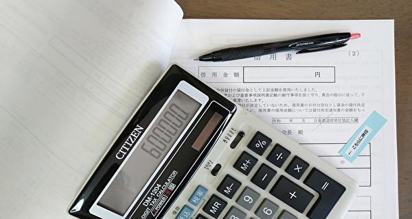 申し込み用紙と計算機