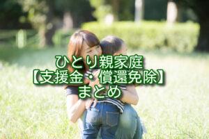 ひとり親家庭【支援金・償還免除】まとめ