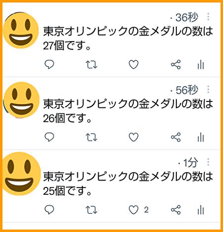 國分玲の未来予想ツイートを真似してみる