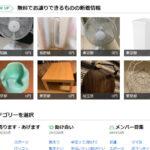 0円で貰える【ジモティー】サイト活用法と詐欺対策