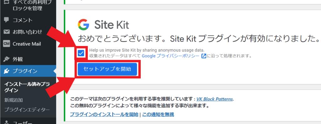 おめでとうございます。Site Kit プラグインが有効になりました。