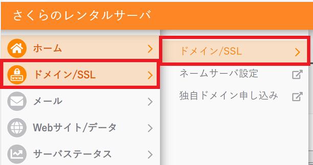 ドメイン/SSLを選択