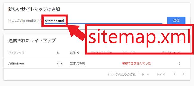 sitemapを送信