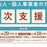 月次支援金 給付額10万円から20万円