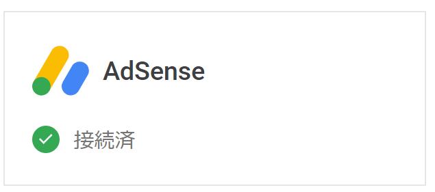 AdSenseの設定完了