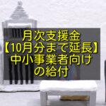 月次支援金【10月分まで延長】中小事業者向けの給付